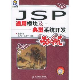JSP通用模块及典型系统开发实例导航(附光盘一张)