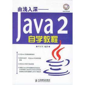 由浅入深——Java 2自学教程(附CD-ROM光盘一张)