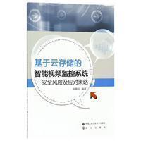 基于云存储的智能视频监控系统安全风险及应对策略(2017年度中国人民公安大学优秀学术著作出版项目)
