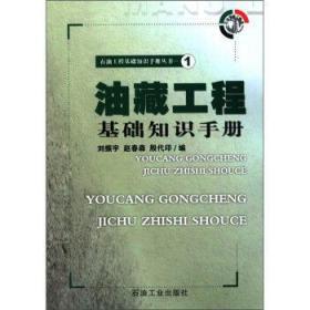 油藏工程基础知识手册(1)