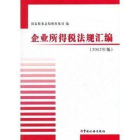 企业所得税法规汇编