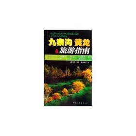 九寨沟黄龙旅游指南