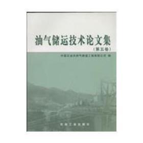 油气储运技术论文集(第5卷)