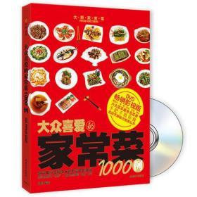 大众喜爱的家常菜1000例(附DVD光盘)