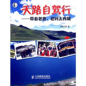天路自驾行:带着老爸、老妈去西藏