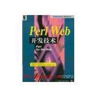 Perl Web开发技术