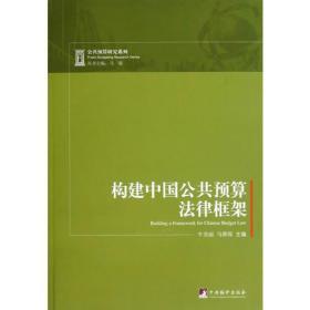 构建中国公共预算法律框架