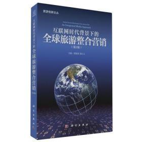 互联网时代背景下的全球旅游整合营销(第二版)