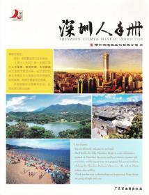 深圳人手册