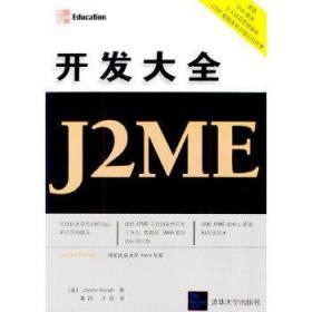J2ME开发大全