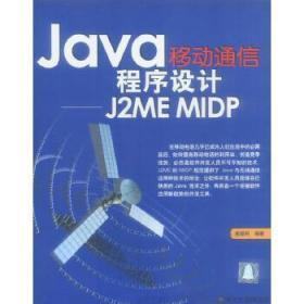 Java移动通信程序设计:J2ME MIDP