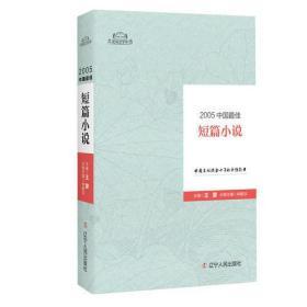2005中国最佳短篇小说