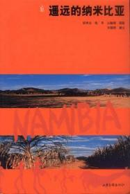 遥远的纳米比亚