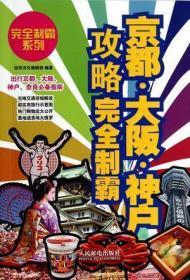 京都·大坂·神户攻略完全制霸