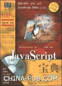 JavaScript宝典  第四版  含盘