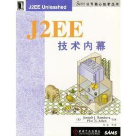 J2EE 技术内幕