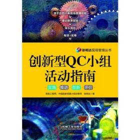 创新型QC小组活动指南(中国工程院院士、管理科学和管理工程专家 刘源张 特别推荐!)