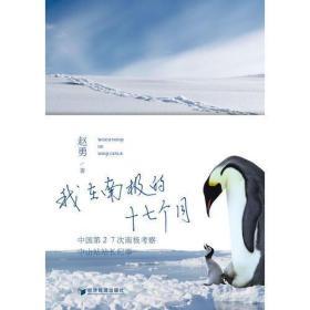 """我在南极的十七个月(南极科考30周年巨献,27次科考中山站站长、微博达人""""南极哥"""" 首次讲述神秘且动人的风雪南极情!)"""