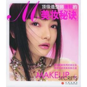顶级造型师唐毅的美妆秘诀
