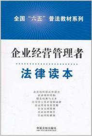 企业经营管理人员法律读本