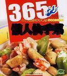 365懒人快手菜