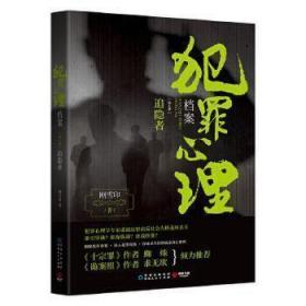 犯罪心理档案(第五季)-追隐者