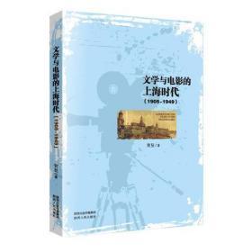 文学与电影的上海时代(1905-1949)