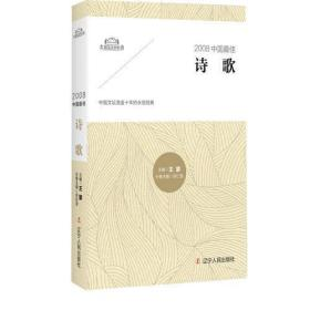 2007中国最佳短篇小说