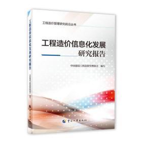 工程造价信息化发展研究报告