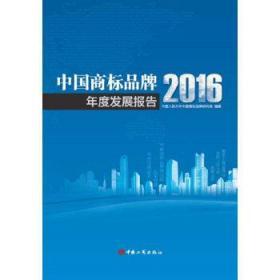中国商标品牌年度发展报告(2016)