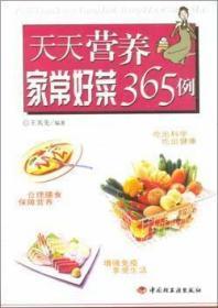 天天营养家常好菜365例