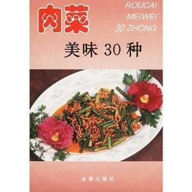 肉菜美味30种