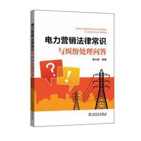电力营销法律常识与纠纷处理问答