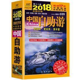 中国自助游(2018第18版)