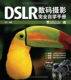 DSLR数码摄影完全自学手册