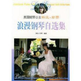 美国钢琴公主琳达.珍蒂浪漫钢琴自选集