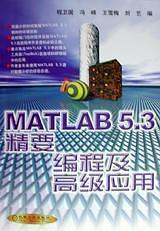 MATLAB 5.3精要编程及高级应用
