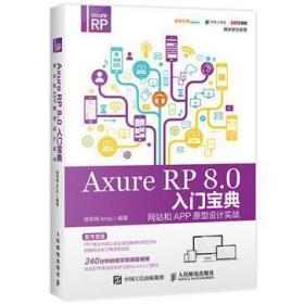 Axure RP 8.0 入门宝典