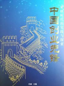 中国创业先锋