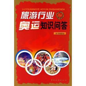 旅游行业奥运知识问答