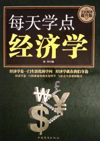 全民阅读-每天学点经济学(精装)