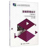 新编管理会计(第4版)