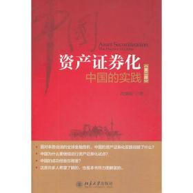 资产证券化:中国的实践(第二版)