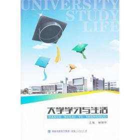 大学学习与生活(2013.8)