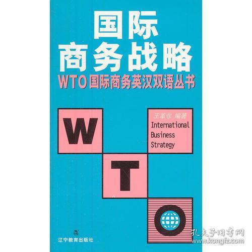 WTO国际商务战略