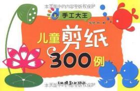 儿童剪纸300例
