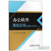 办公软件高级应用(Office2010)