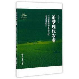 追梦现代农业:江西省新型农业经营主体创业发展纪实