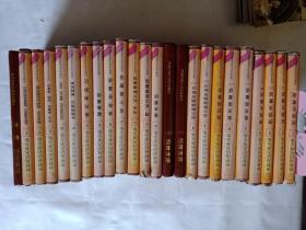 世界童话名著全集(全二十四卷)三本无外皮