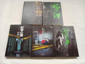 犯罪心理全档案共五季(全五册)